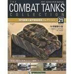コンバット タンク 21号 IV号戦車G型 〈ドイツ〉