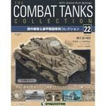 コンバット タンク 22号 M13/40〈イタリア〉