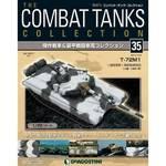 コンバット タンク 35号 T-72M1〈ソ連〉