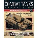 コンバット タンク 43号 Mk.VIAクルセイダーII