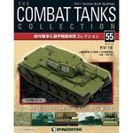 コンバット タンク 55号 KV-1E 〈ソ連〉