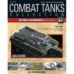 コンバット タンク 61号 SU-85 〈ソ連〉