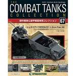 コンバット タンク 67号 シュタイアー1500A/01+