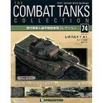 コンバット タンク 74号 レオパルト1 A1 〈西ド