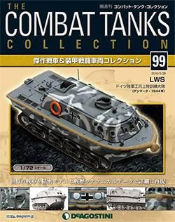 コンバット タンク 99号 LWS 〈ドイツ〉