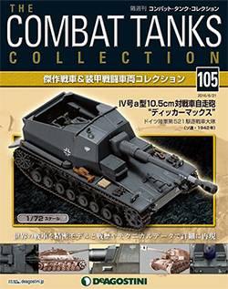 コンバット タンク 105号 IV号a型10.5cm対戦車