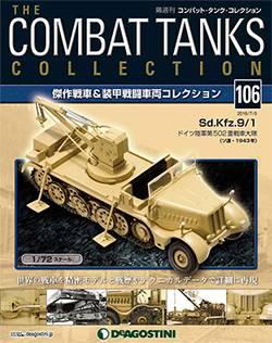 コンバット タンク 106号 Sd.Kfz.9/1 〈ドイツ