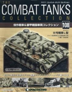 コンバット タンク 108号  III号戦車L型