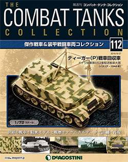 コンバット タンク 112号 ティーガー(P)戦車