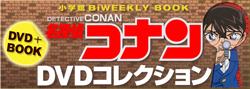 名探偵 コナン DVDコレクション