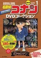 名探偵 コナン DVDコレクション 1号 3/23発売