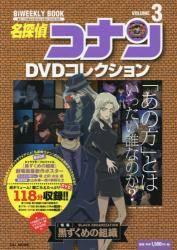 名探偵 コナン DVDコレクション 3号
