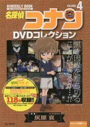 名探偵 コナン DVDコレクション 4号