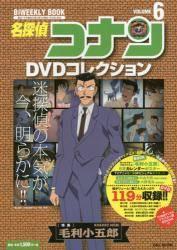 名探偵 コナン DVDコレクション 6号
