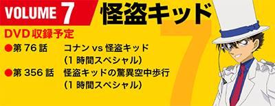 名探偵 コナン DVDコレクション 7号 怪盗キッ