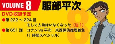 名探偵 コナン DVDコレクション 8号