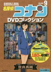 名探偵 コナン DVDコレクション 9号