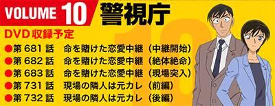 名探偵 コナン DVDコレクション 10号