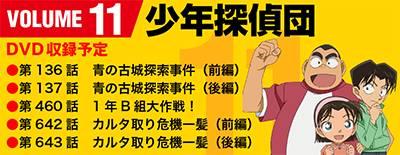 名探偵 コナン DVDコレクション 11号