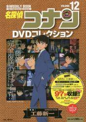 名探偵 コナン DVDコレクション 12号 工藤新一