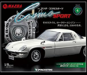 週刊 マツダ コスモ スポーツ 4号