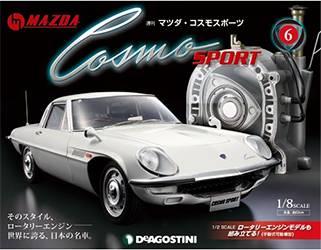 週刊 マツダ コスモ スポーツ 6号