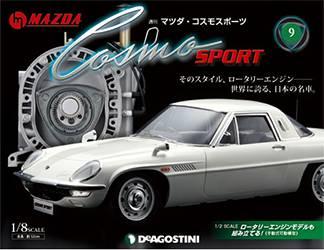 週刊 マツダ コスモ スポーツ 9号