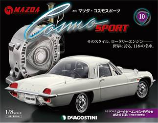 週刊 マツダ コスモ スポーツ 10号