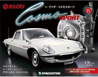 週刊 マツダ コスモ スポーツ 11号