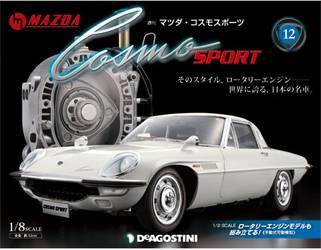 週刊 マツダ コスモ スポーツ 12号