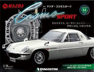 週刊 マツダ コスモ スポーツ 14号