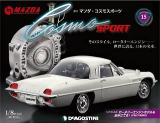 週刊 マツダ コスモ スポーツ 15号
