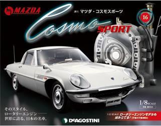 週刊 マツダ コスモ スポーツ 16号