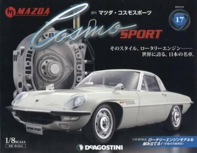 週刊 マツダ コスモ スポーツ 17号