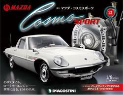 週刊 マツダ コスモ スポーツ 21号