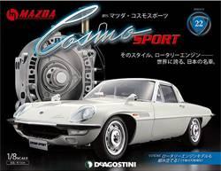 週刊 マツダ コスモ スポーツ 22号