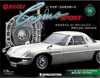 週刊 マツダ コスモ スポーツ 24号