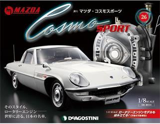 週刊 マツダ コスモ スポーツ 26号