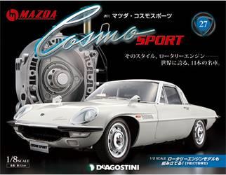 週刊 マツダ コスモ スポーツ 27号