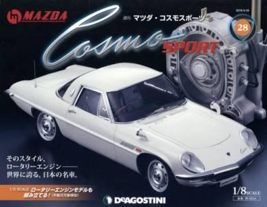 週刊 マツダ コスモ スポーツ 28号
