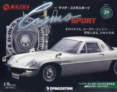 週刊 マツダ コスモ スポーツ 29号