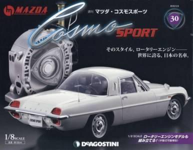 週刊 マツダ コスモ スポーツ 30号