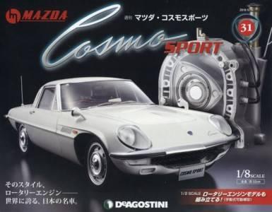 週刊 マツダ コスモ スポーツ 31号