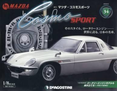 週刊 マツダ コスモ スポーツ 34号