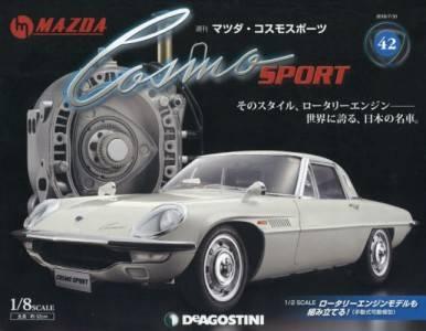 週刊 マツダ コスモ スポーツ 42号