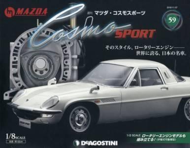 週刊 マツダ コスモ スポーツ 59号