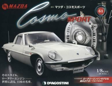 週刊 マツダ コスモ スポーツ 61号