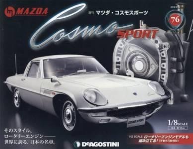 週刊 マツダ コスモ スポーツ 76号