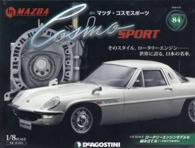 週刊 マツダ コスモ スポーツ 84号