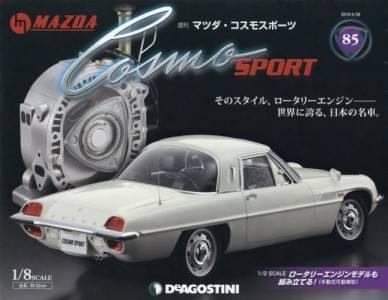週刊 マツダ コスモ スポーツ 85号